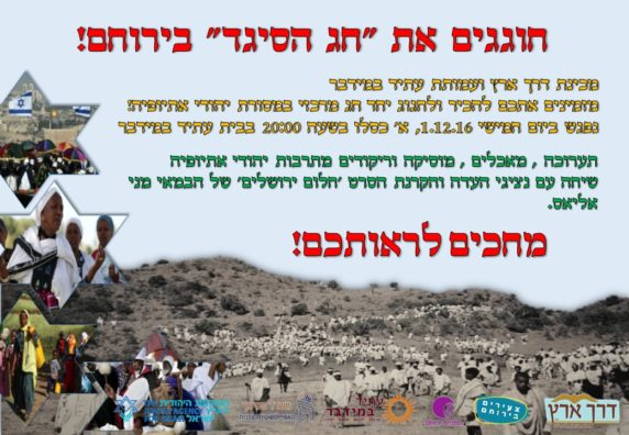 Celebrating the Ethiopian-Jewish Holiday Sigd